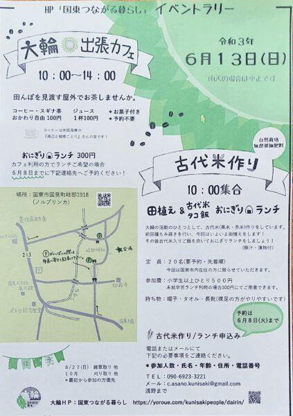 大輪 古代米田植えイベント~HP「国東つながる暮らし」開設記念イベントラリー @ ノルブリンカ